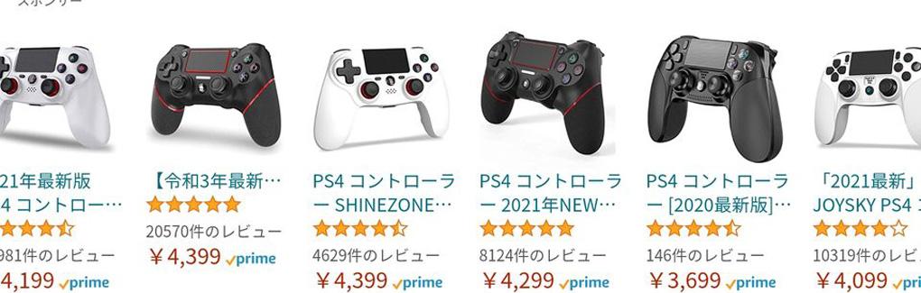 ワイ「PS4のコントローラ潰れたから新しいの買うかぁ、生産終了で転売屋の割高しか無いやん…んっ!?」@ゲーム感想・評価まとめ@2ch