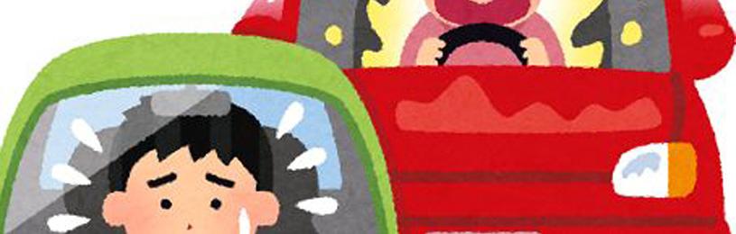 約6割の人が『あおり運転をした経験がある』との回答に・・・みんなが思う「煽られやすい人」の特徴とは?@オレ的ゲーム速報@刃