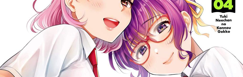 ゆき姉ちゃんの官能ごっこ。 (4) (バンブー・コミックス)@Amazon