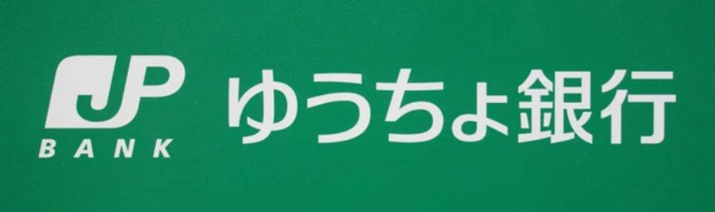 ゆうちょ銀行がネット送金の限度額を1000万円から5万円に急激ダウンして炎上@はちま起稿