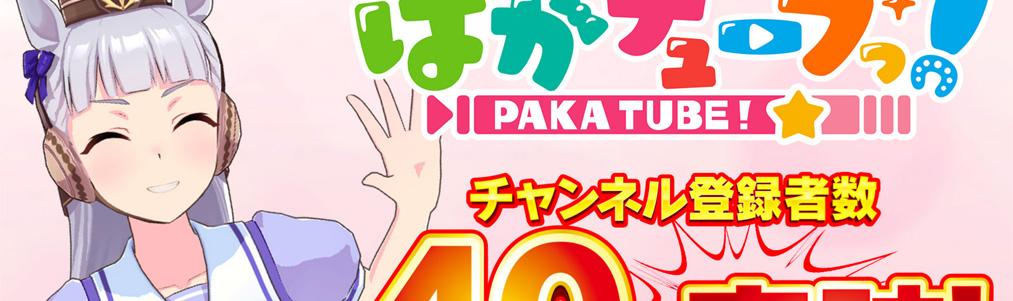 【ウマ娘】『ぱかチューブっ!』チャンネル登録者数が40万人を突破!増えるのはえええええ@オタク.com