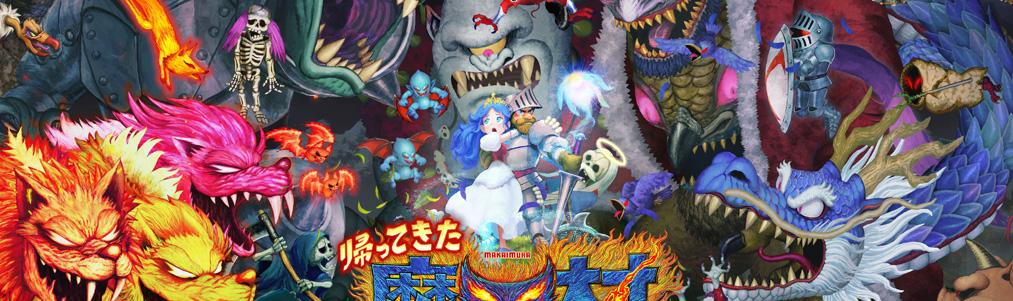 【朗報】「帰ってきた 魔界村」PS4/XboxOne/Steamで発売決定キタ━━━(`・ω・´)━━━ッ!!@えび通