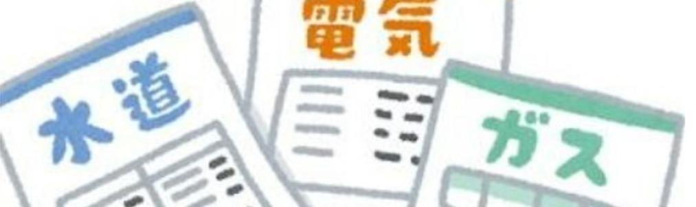 一人暮らしの1か月平均光熱費は「7668円」と判明、高い?安い?@オタク.com