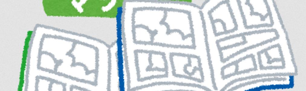 """漫画家さん「打ち切りにならないために『紙の本』を""""リアル書店""""で発売後早めに買ってほしい」@オタク.com"""