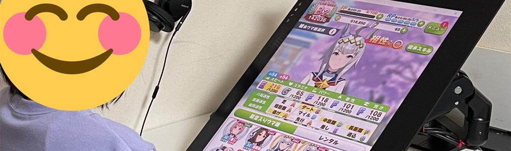【画像】最強のウマ娘プレイ環境が発明されるwwwwww@オタク.com
