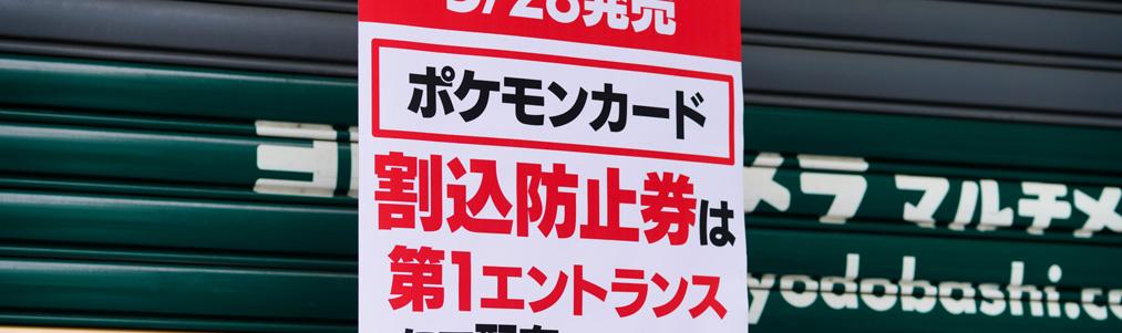 【悲報】ポケカ、転売ヤーの餌食に! 100人以上の行列! 買えなかった一般人がブチギレ@やらおん!
