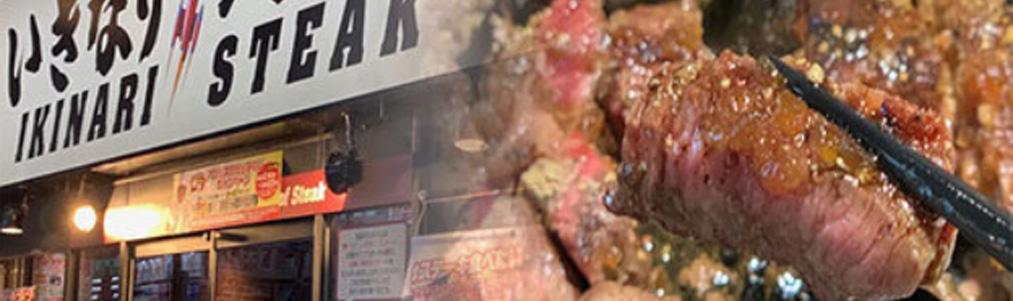 いきなりステーキ社長「注文より大きくカットしちゃっても切り落とさないで」⇒客から余計に金を取ろうとする指示が物議@はちま起稿