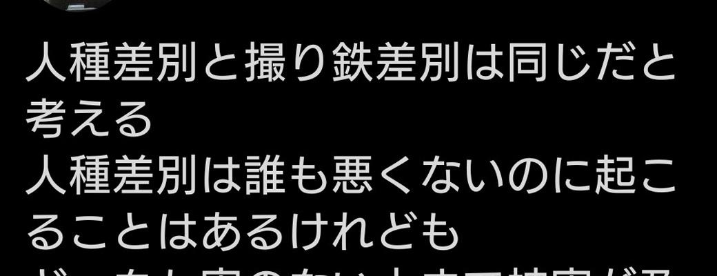 【悲報】撮り鉄「撮り鉄差別は『人種差別』と同じと考える」@わんこーる速報!