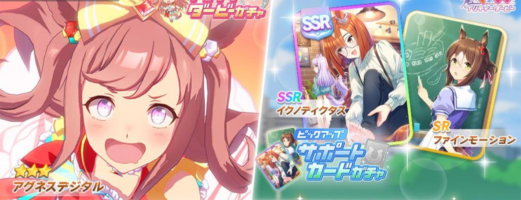 「ウマ娘」明日の新ガチャは「☆3アグネスデジタル」「SSRイクノディクタス」 またセルラン1位決まったな!!@やらおん!