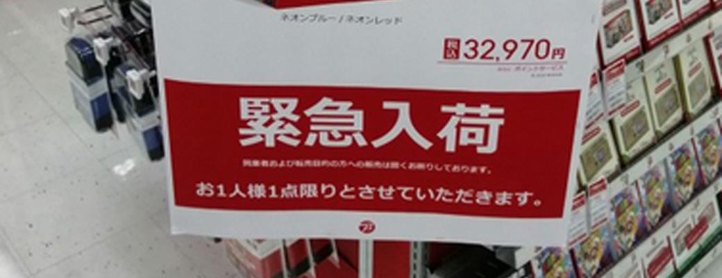 小売「Switchが品薄商法で盛り上がってますね。まあ行列出来てると人気ある様に見えるよね(笑)」@えび通
