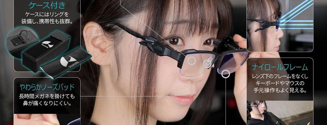 【画像】最新のゲーミング眼鏡、ガチで凄すぎるwwwwww@ゲーム感想・評価まとめ@2ch